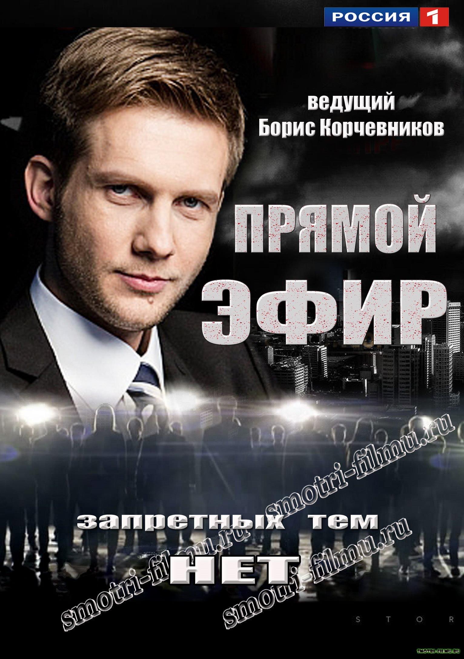 Прямой эфир с Борисом Корчевниковым (15.12.2014) смотреть онлайн